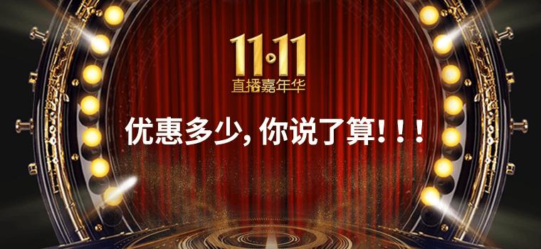 11.11直播嘉年華,精彩活動候場中