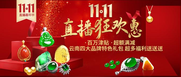 11.11直播嘉年华